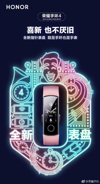 荣耀手环4迎四大功能更新:全新表盘、心脏健康研究计划引发关注