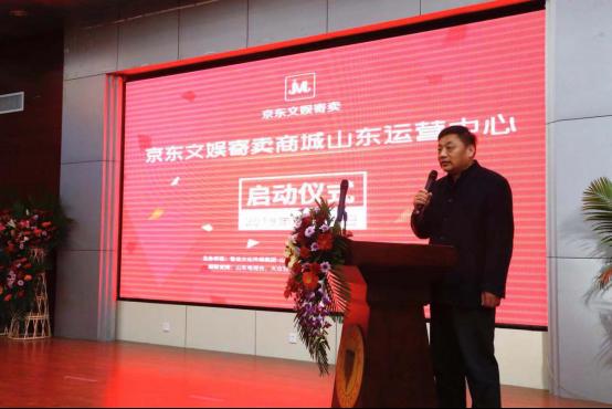 让艺术品走进百姓生活 京东文娱寄卖商城山东运营中心正式启动