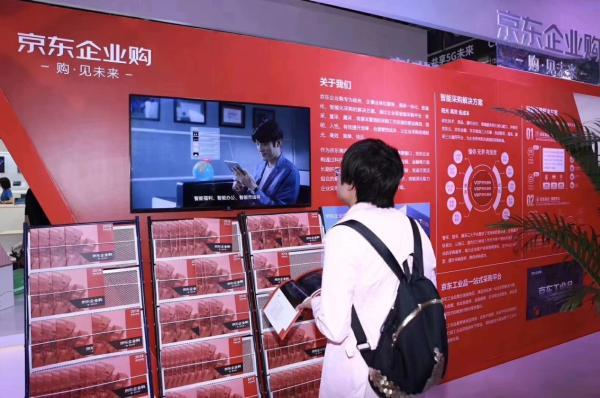 京东企业购亮相中国移动全球合作伙伴大会,智能技术助推通信产业数字化升级