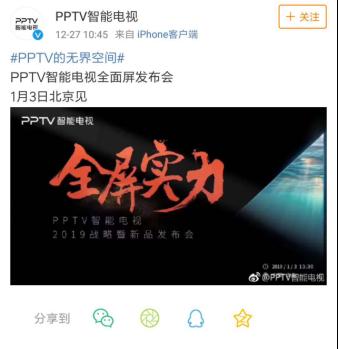 PPTV要all in 全面屏电视?1月3日揭秘
