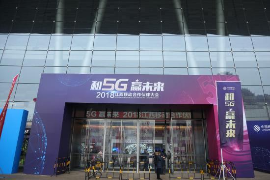 和5G·赢未来——江西移动2018年合作伙伴大会召开