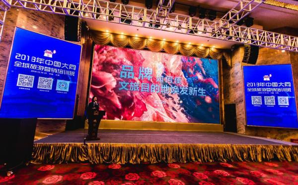 """""""2018年中国大同全域旅游营销培训班""""成功举办"""