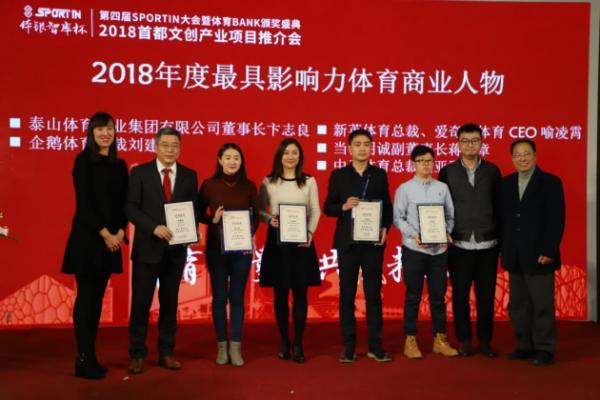 第四届SportIN大会召开 企鹅体育总裁刘建宏获年度最具影响力体育商业人物