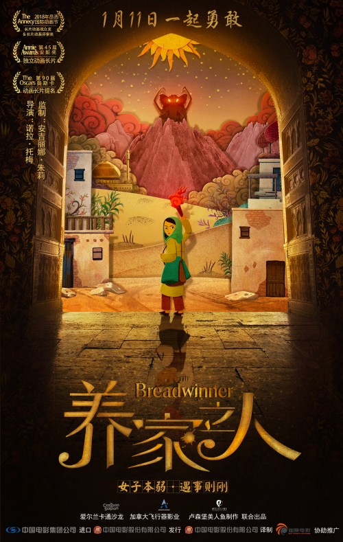 奥斯卡最佳动画提名影片《养家之人》 内地定档1月11日