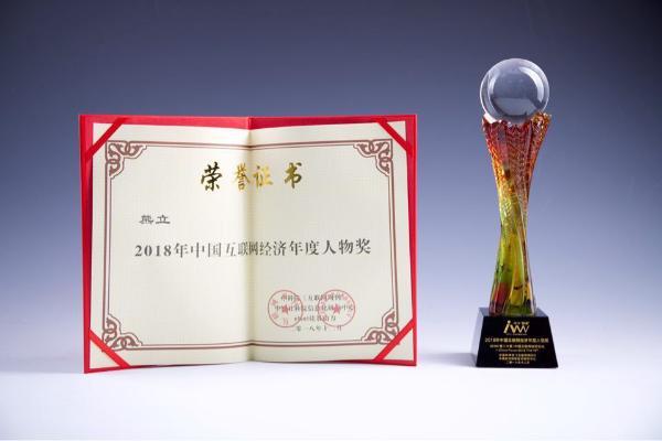 """网龙首席执行官熊立荣膺金i奖""""中国互联网经济年度人物"""""""