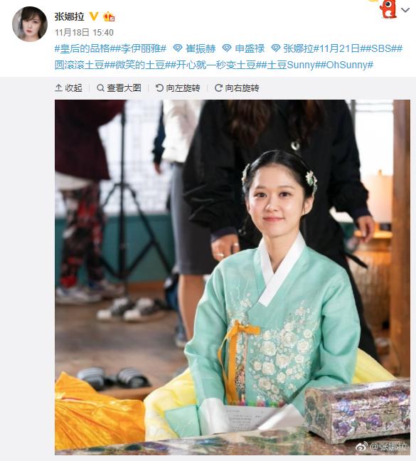张娜拉新剧开播,37岁逆天颜值惊叹网友!