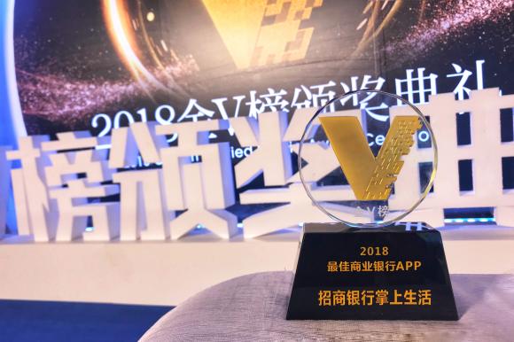 """打造最佳客户体验 掌上生活荣获""""最佳商业银行App""""奖"""