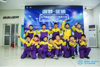 少年圆梦正当时,北汽新能源2018-2019冰雪训练营在京启动