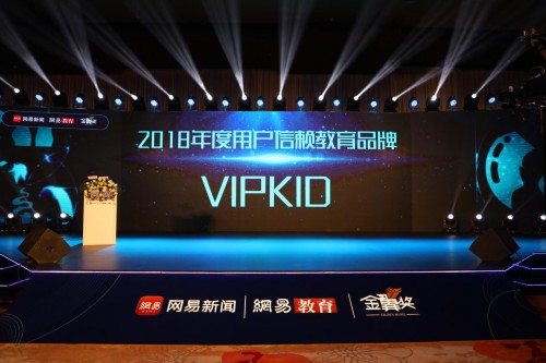 """""""超级用户""""成发展新动能  VIPKID斩获网易2018年度用户信赖教育品牌"""