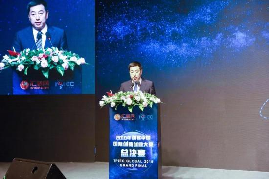 汇桔网创客中国国际创新创业大赛总决赛圆满