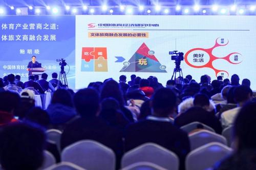 2018京津冀国际体育产业大会圆满落幕