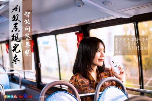 全球首批AI双层观光车上海发车,途鸽携手百度大脑、新高度打造AI城市新名片