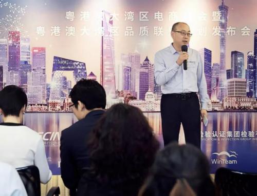 水中银联合发起粤港澳大湾区品质联盟 助力电商品质升级