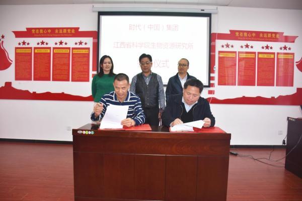 时代中国集团与江西省科学院生物资源研究所签署合作协议