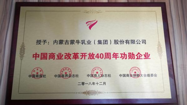 蒙牛获中国商业改革开放40年功勋企业