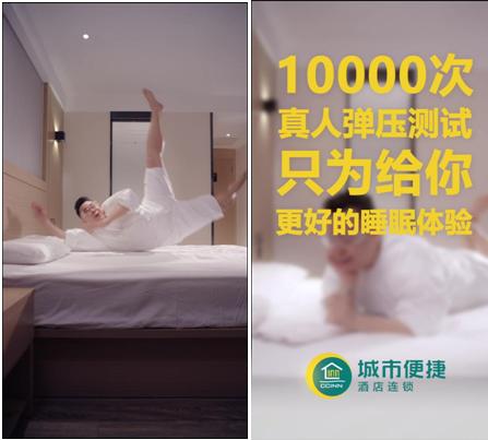 城市便捷酒店广告,这次真的是爆笑了!哈哈哈…