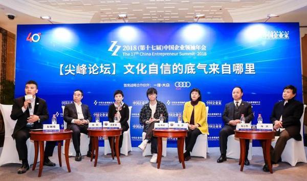 """爱奇艺耿聃皓出席中国企业领袖年会:在文化全球化进程中要树立""""文化自信"""""""