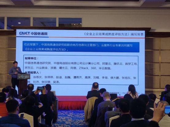 工信部信通院权威发布企业上云效果评估标准,华云数据参与方法起草制定