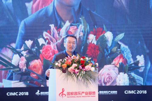 """""""音为有你,唱响未来""""—第六届中国国际音乐产业大会顺利开幕"""