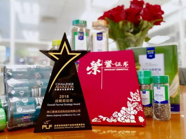 """麦德龙斩获2018中国自有品牌评选""""战略规划奖"""""""