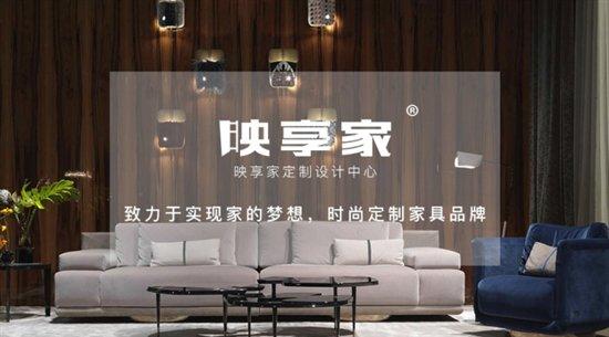 映享家,来自上海,我们只做高颜值、有质感的设计
