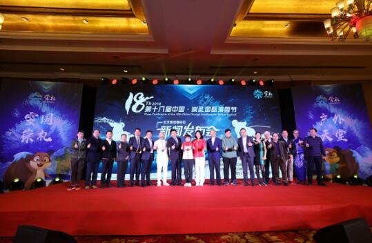 热雪来袭,第十八届中国崇礼国际滑雪节新闻发布会 在京顺利召开