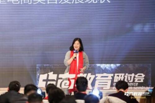 腾讯课堂、齐论教育成 功举办第二届电商教育研讨会