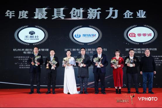 聚优财荣获黄金时代2019(第五届) 杭商领袖峰会最具创新力奖