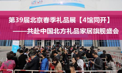 北京礼品家居展打CALL礼企 正确打开方式都在这里