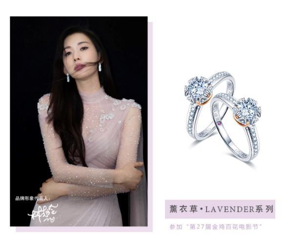 千年珠宝品牌代言人林志玲闪耀绽放微博之夜