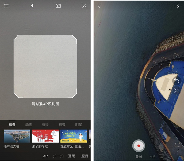 《天天向上》真正的C位竟然是百度App