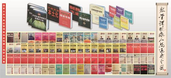 中国管理科学研究院管理中国化软力量研究成果取得重大突破