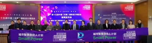 第十五届中国(无锡)国际设计博览会暨第八届太湖奖设计大赛启动仪式在京召开