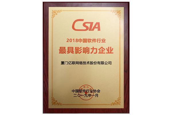 """亿联网络荣膺""""2018中国软件行业最具影响力企业""""称号"""