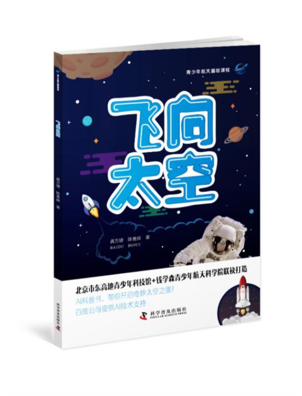 """让知识""""动起来"""":百度联合知名出版社发布两本AI科普书"""