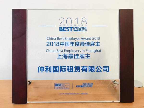 """仲利国际荣获2018中国年度最佳雇主之""""上海最佳雇主"""""""