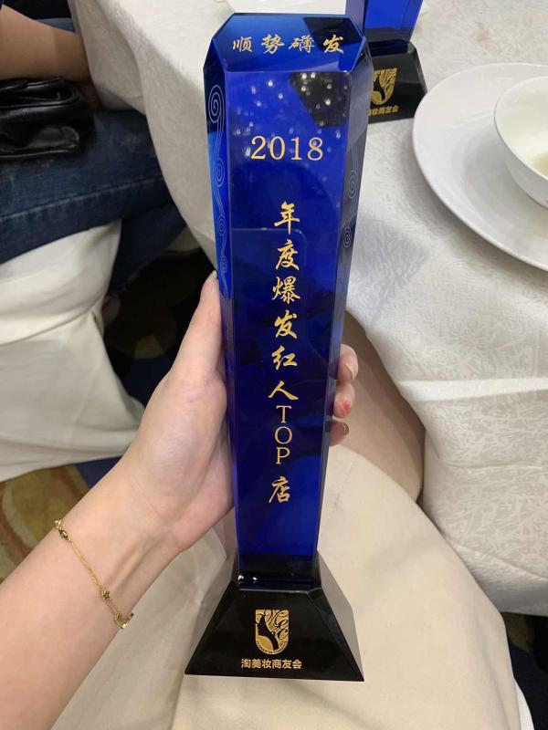 """林小宅美妆店铺荣获""""年度爆发红人TOP店""""称号,开业三个月突破千万销售额"""