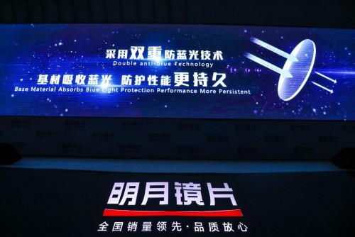 """明月镜片与《最强大脑》在""""中国第一高楼""""举行战略合作签约仪式"""