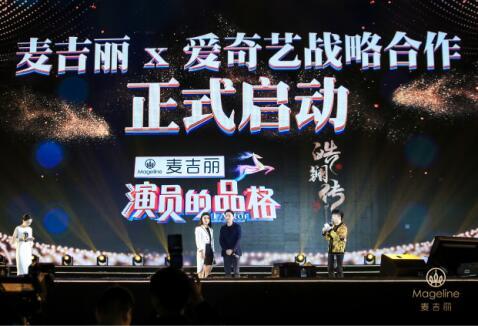 麦吉丽品牌四周年年会盛典,2018年与您相约在深圳