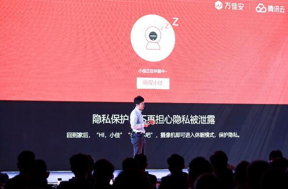 """万佳安·腾讯云联合发布重磅产品""""破墙""""智能家居"""