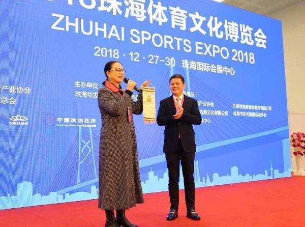 首届珠海体博会成果丰硕 产业项目签约总值达25.8亿元!