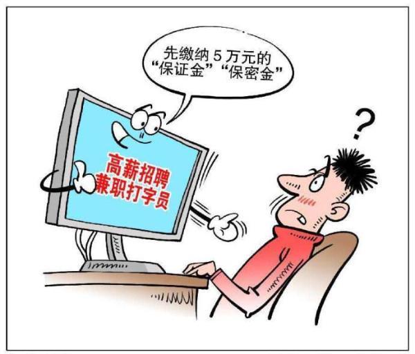 兼职猫寒假工防骗指南:寒假兼职谨记五大要点