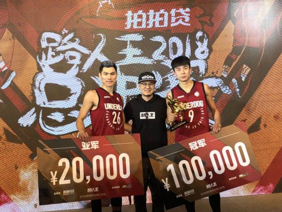 路人王S5赛季总决赛落幕,张智扬问鼎冠军