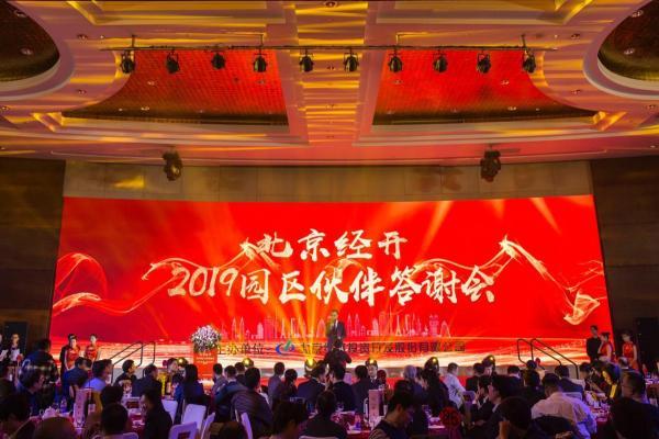 皇族养心堂亮相北京经开园区伙伴答谢会 把握科技产业发展新机遇