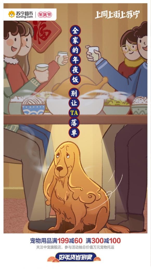 宠物春节不孤单!苏宁送出宠物免费托运服务