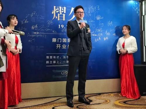 藤门国际中南分公司武汉办公室开业