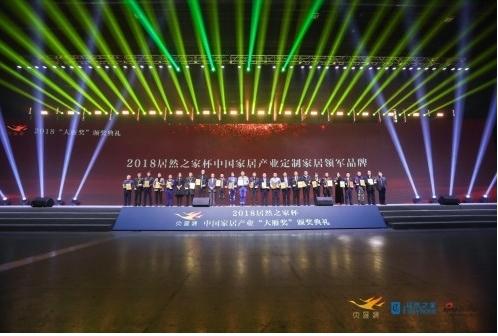 """丽博荣膺2018年度大雁奖""""中国定制家居领军品牌"""""""