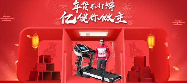 新春送健康,春节不打烊,京东亿健跑步机下单就送1999健身课程
