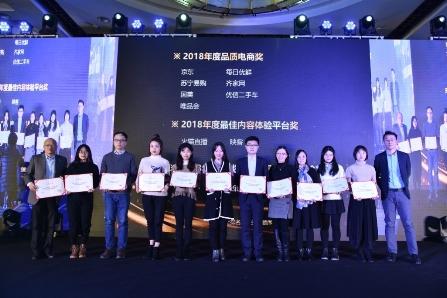 """齐家网斩获""""2018年度品质电商""""大奖"""