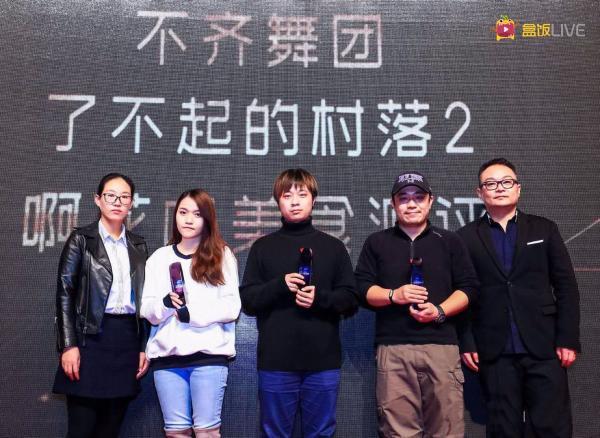 盒饭LIVE CEO孙宁受邀出席第四届中国新文娱盛典